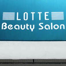 Lotte Beauty Salon
